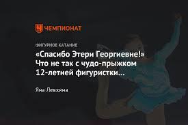 Ученица Плющенко прыгнула сложнейший четверной лутц – кто ...