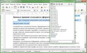 Стилі й шаблони документів Створити власний стиль списку Мій список та застосувати його до переліку правил стильового оформлення тексту Для цього натиснути на клавіатурі клавішу f11