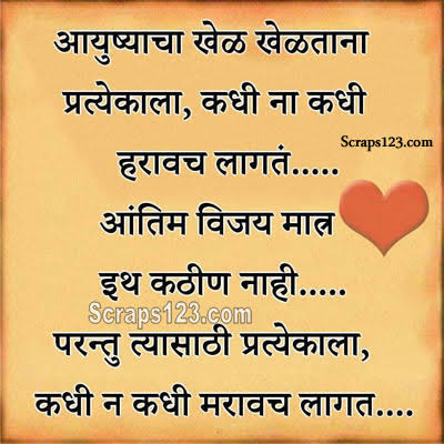 marathi shayari on life