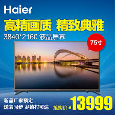 haier 75 inch tv. buy haier/haier ls75a31 75 inch intelligent network hd lcd flat panel tv screen in cheap price on m.alibaba.com haier