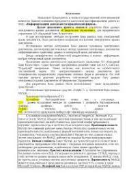 Информатизация деятельности юридической фирмы диплом по  Информатизация деятельности юридической фирмы диплом 2010 по программированию и компьютерам скачать бесплатно электронный архив документов база
