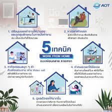 5 เทคนิค WORK FROM HOME ผ่อนคลาย หายเหงา - Airports of Thailand