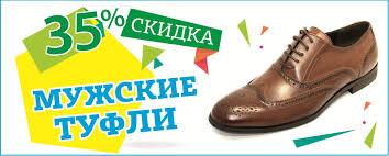 Интернет магазин обуви Сороконожка <b>Хабаровск</b> - Сороконожка