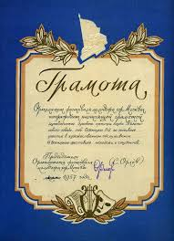 Дипломы и Почетные грамоты 1957 год