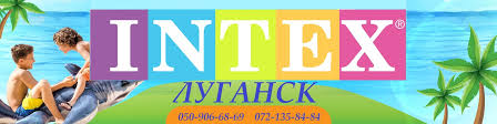 <b>ИНТЕКС</b> ЛУГАНСК <b>INTEX Бассейны</b>, Спорт, Туризм | ВКонтакте