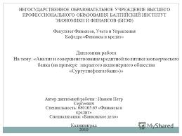 Презентация на тему Дипломная работа На тему Анализ и  1 Дипломная работа