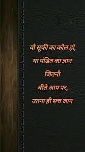 Quotes Hindi Shayari Words Urdu Sufi Quotes Sufi Quotes