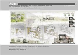Альбом xviii международный смотр конкурс дипломных проектов по  Альбом xviii международный смотр конкурс дипломных проектов по архитектуре и дизайну МГУЗ