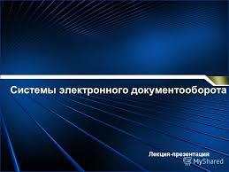 Презентация на тему Системы электронного документооборота Лекция  1 Системы электронного документооборота Лекция презентация