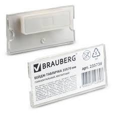 Купить <b>Бейдж</b>-<b>табличка</b> горизонтальный (<b>35х70</b> мм), магнитный ...