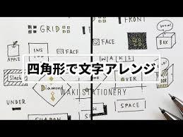 四角形で文字アレンジ可愛い文字イラスト簡単書き方見本