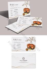 Light Chinese Atmosphere Restaurant Seafood Restaurant Business Card