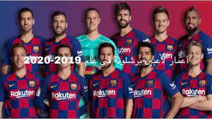 أعمار لاعبين برشلونة في عام 2019-2020 - YouTube