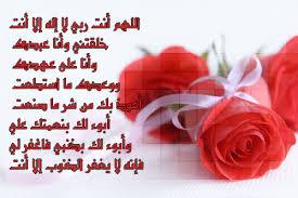 دعاء سيد الاستغفار images?q=tbn:ANd9GcQ