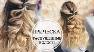 В качестве простой, но в тоже время романтичной и очень торжественной прически можно выбрать косу. Pricheski Na Vypusknoj 2021 Na Dlinnye Volosy V 4 9 11 Klass Foto