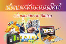 เล่นเกม สล็อต ออนไลน์ พร้อมเทคนิคทำเงินจาก Slotxo