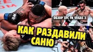 ВОЛКОВ - БЛЕЙДС! РАЗБОР БОЯ Александр Волков - Кертис Блэйдс и других  поединков UFC FN Vegas 3 - YouTube