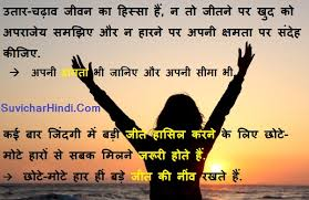 index of wp content uploads  300x169 jpg · positive thinking quotes in hindi