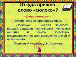 Проект Пейте дети молоко будете здоровы презентация Слово молоко славянское по происхождению