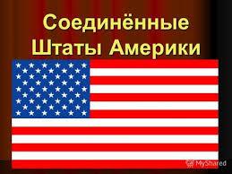 Презентация на тему США Тема презентации О стране Соединённые  Соединённые Штаты Америки Географическое положение Это четвертая по величине страна в мире