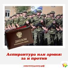 Аспирантура или армия за и против