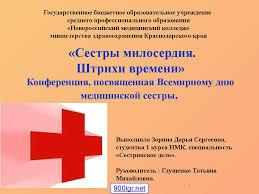 Доклад на тему Среднее профессиональное образование и его  Реферат на тему среднее профессиональное образование здравоохранение