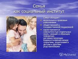 Скачать курсовую на тему Семья как институт социализации личности  Семья как институт социализации личности курсовая работа