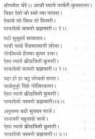 marathi mangalashtak s pdf free