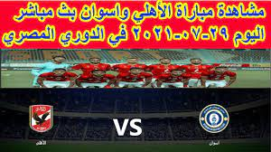 مباراة الأهلي واسوان اليوم 29-07-2021 في الدوري المصري - YouTube