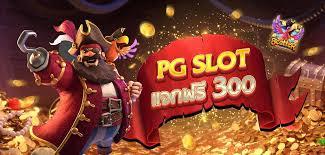 PG Slot แจกเครดิตฟรี