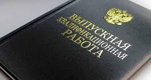 Дипломная работа Заказать дипломную работу Пермь Дипломная работа на заказ