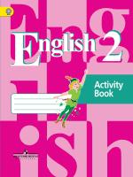 ГДЗ и решебники по Английскому языку для класса Английский язык 2 класс рабочая тетрадь
