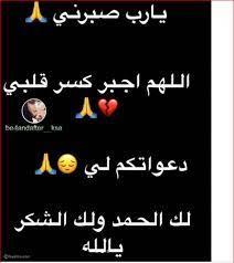 أول تعليق لزوجة شهاب جوهر بعد صدمة زواجه من إلهام الفضالة - ليالينا