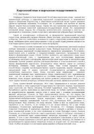 Кыргызский язык и кыргызская государственность реферат по  Кыргызский язык и кыргызская государственность реферат по языковедению скачать бесплатно СТИЛИ лексика способы русский наука перевод