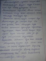 Здравствуйте Помогите написать Реферат на Казахском языке на тему  Загрузить jpg