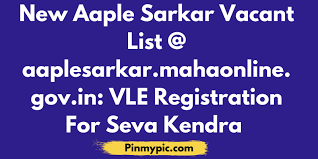 Why don't you let us know. New Aaple Sarkar Vacant List 2021 Aaplesarkar Mahaonline Gov In Pinmypic