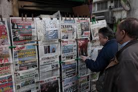 Αποτέλεσμα εικόνας για Πρωτοσέλιδα κυριακάτικων εφημερίδων