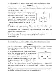 Решение задач по теме Закон Ома для полной цепи 11 класс Контрольная работа № 1 по теме Закон