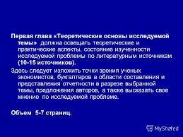Презентация на тему КУРСОВАЯ РАБОТА по дисциплине  4 4