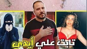 موكا حجازي لحقت نفسها لما حست أنها هتتحبس..🤗 - YouTube