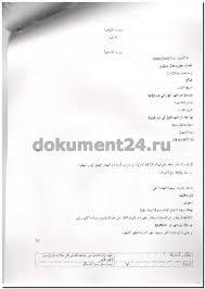 ОАЭ Легализация Диплом капитана Дубаи Перевод диплома моряка