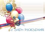 Поздравления Валерии в стихах на день рождения