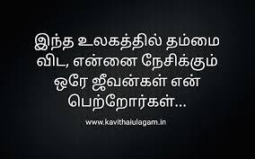 tamil kavithai pas kavithai