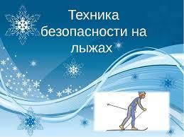 Презентация на тему Техника безопасности при ходьбе на лыжах  слайда 1 Техника безопасности на лыжах