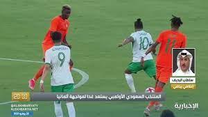 المنتخب السعودي الأولمبي يستعد غدا لمواجهة ألمانيا - YouTube