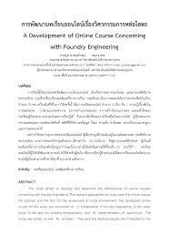 การพัฒนาบทเรียนออนไลน์เรื่องวิศวกรรมการหล่อโลหะ