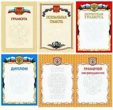 Скачать бесплатно шаблоны почетных грамот дипломов с символикой  Скачать бесплатно шаблоны почетных грамот дипломов с символикой РФ АртГрафика дизайнерский портал где можно скачать бесплатно картинки шаблоны