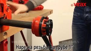 "Клупп ручной для нарезки резьбы VIRAX 1/2""- 1.1/4"" - YouTube"