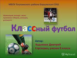 Презентация на тему Кто придумал футбол Выполнил проект Ученик  Учитель физической