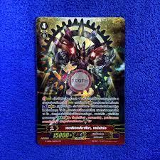 เดวส์เอกส์มาคีนา, เดมิเอิร์จ : TCGTH - Trading Card Game TH